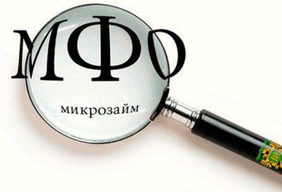 Микрофинансовые организации и действующие обособленные подразделения МФО