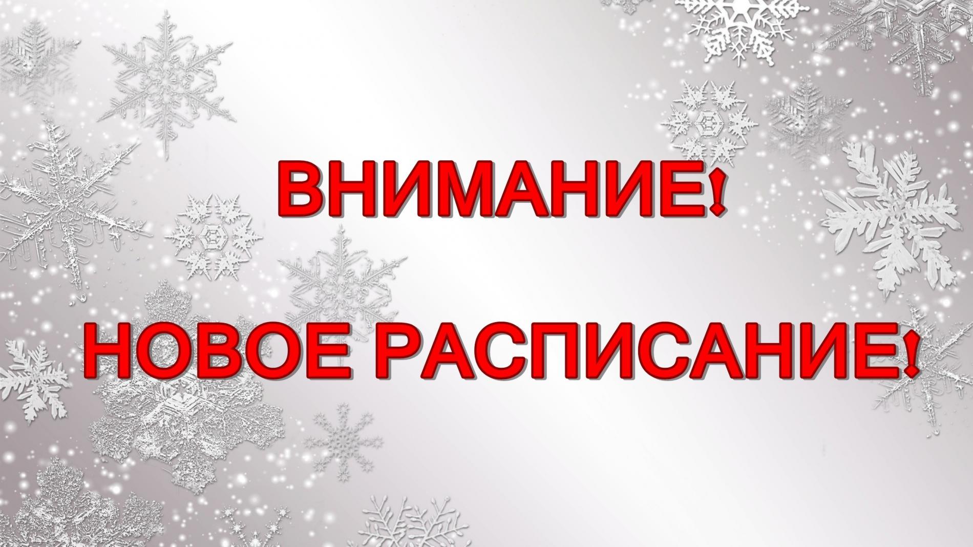 """Расписание Ледового дворца """"Олимп"""" и плавательного бассейна «Пингвин»"""